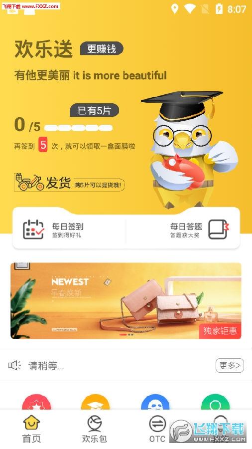 欢乐送YTB app官网正式版