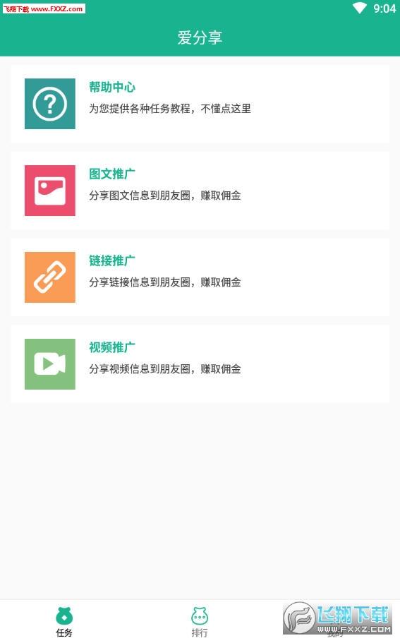 爱分享发圈app无限代收益版