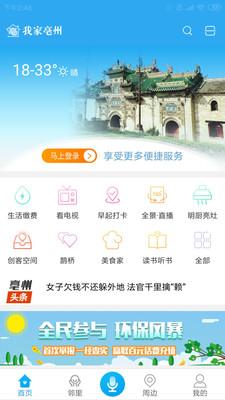 亳州爱心献血app