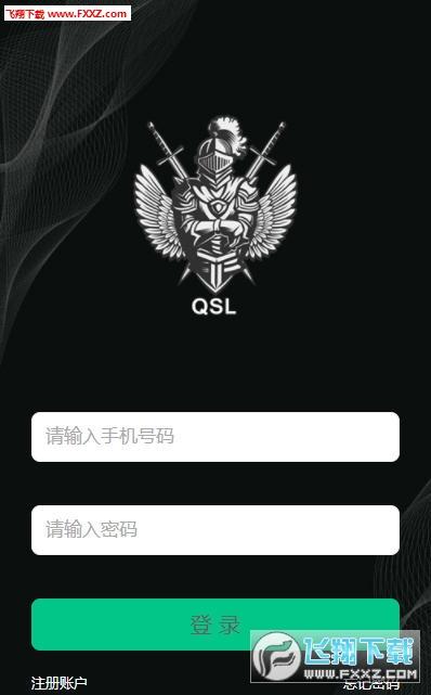 QSL骑士链app官方客户端