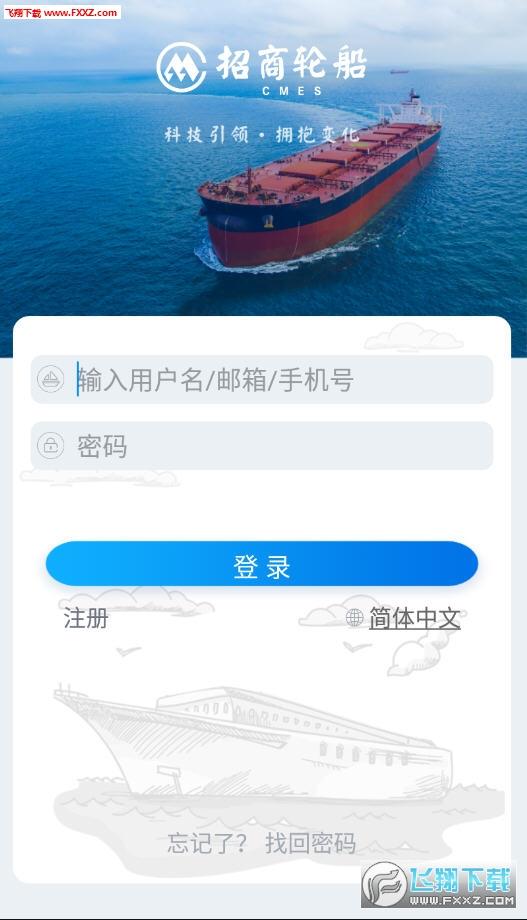 通航易客户版官方app