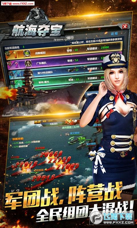 航海夺宝海战游戏官方版