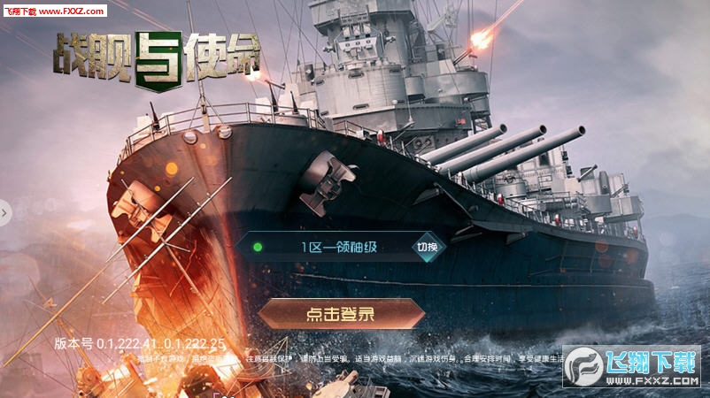 战舰与使命安卓最新版