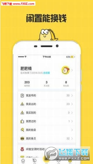 �e�~二手app安卓版
