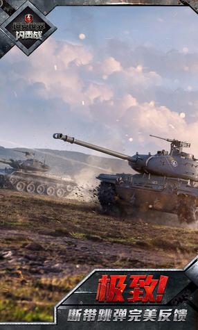 坦克世界闪击战礼包兑换码