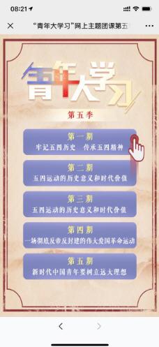 2019山西省青年大学习第七季五期答案分享