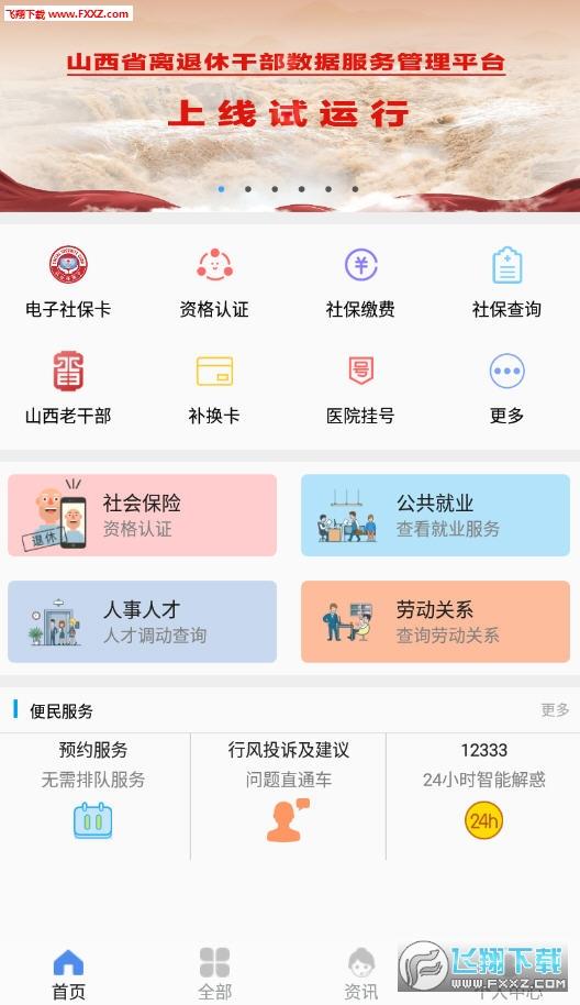 山西老干部管理app