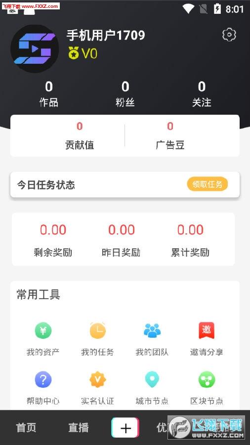 抖咪短视频app