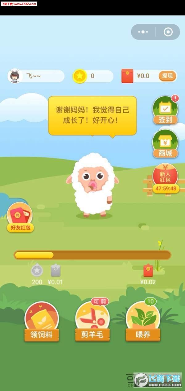 天天喂羊赚钱app手机版