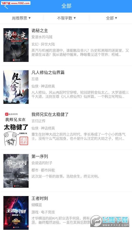 书荒免费小说app官方版