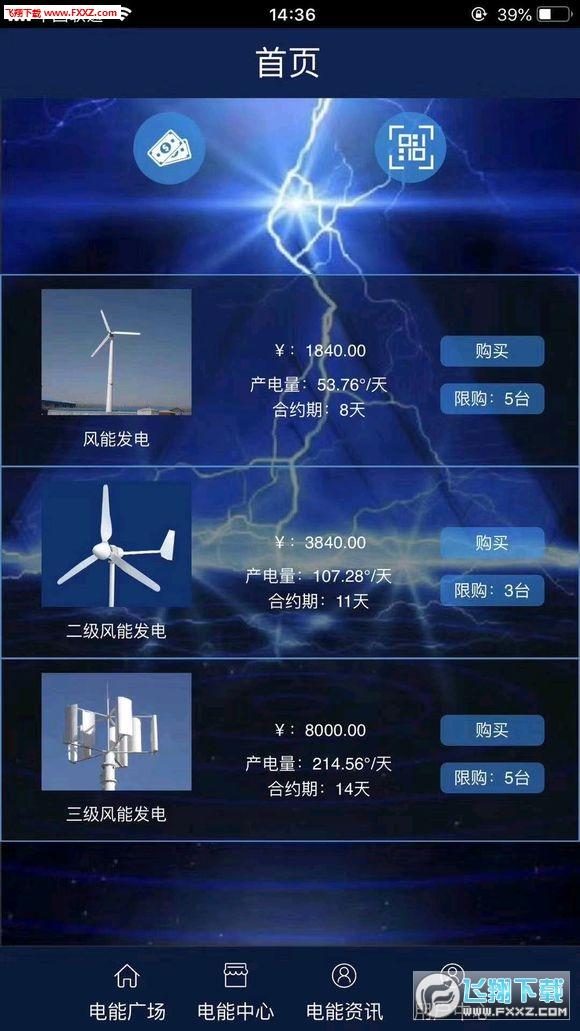 发电链app正式版首码
