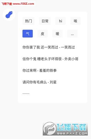 花生语音包app官方最新版