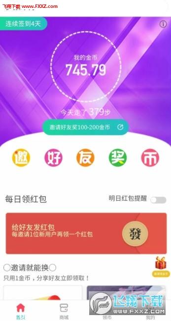 步数冲鸭app安卓正式版