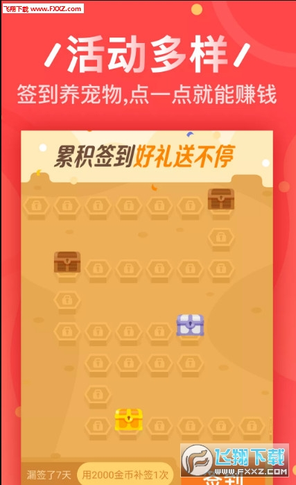 鹿顶聚app官方养殖版