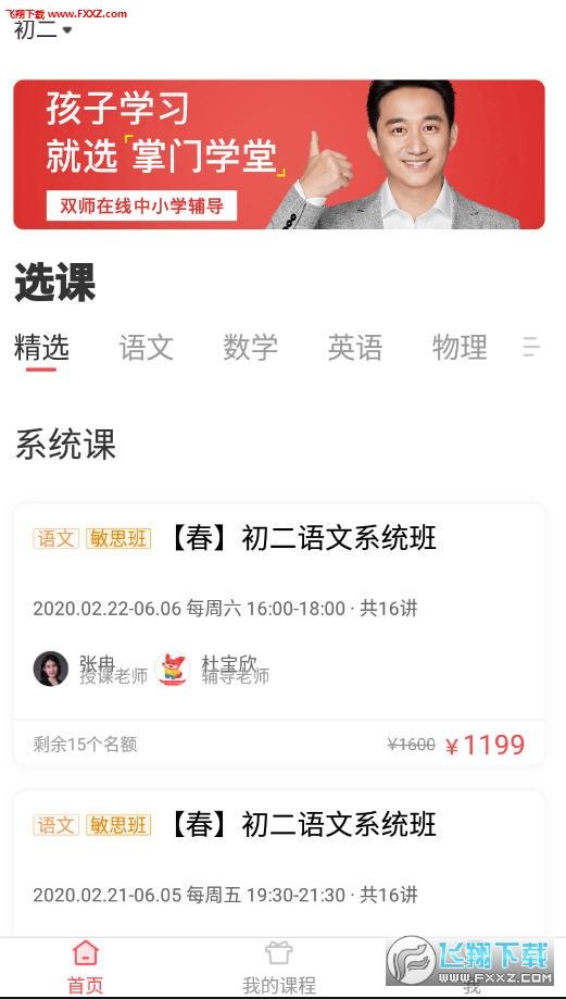 掌门学堂官网app
