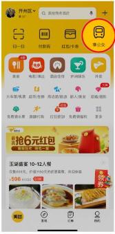 美团电子公交卡领取app