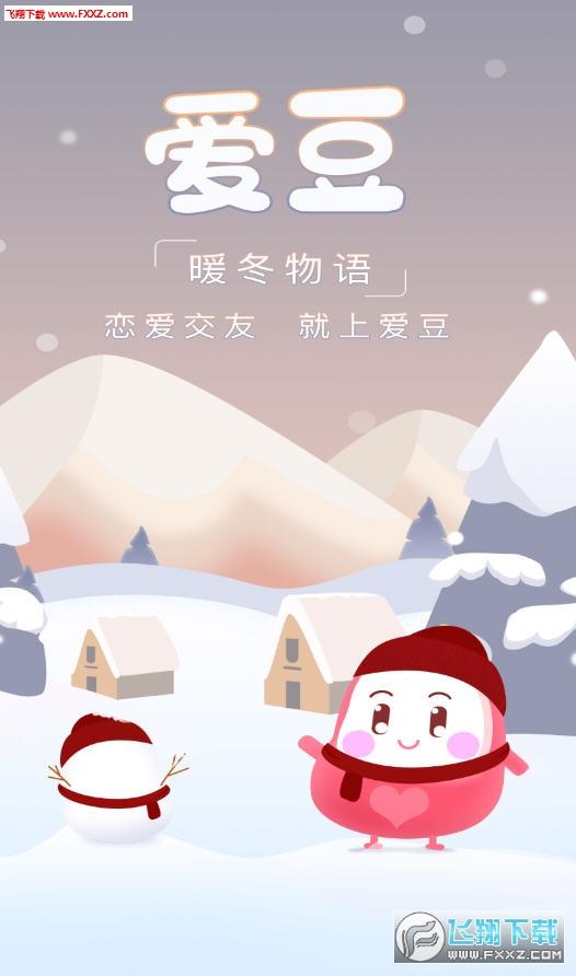 爱豆语音app安卓版