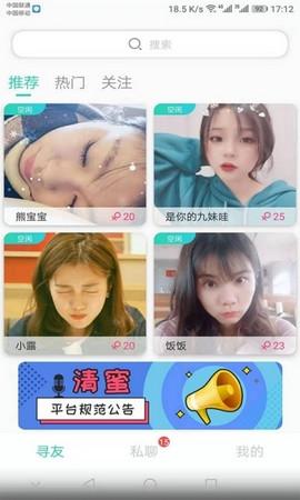 清蜜交友app官方最新版