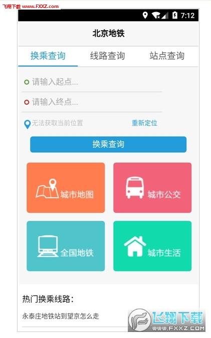 北京地铁换乘查询app官方最新版