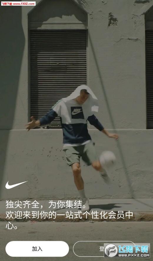 Nike app中文版