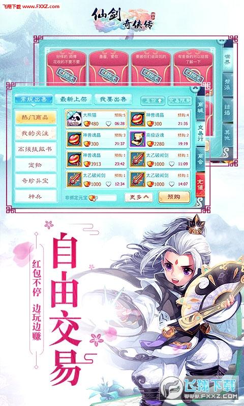 仙剑奇侠传回合无限折扣版