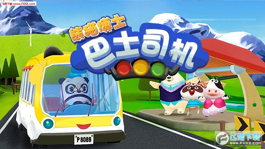 腾讯极光熊猫博士巴士司机手游