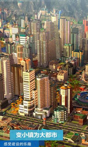 模拟城市我是市长qq版