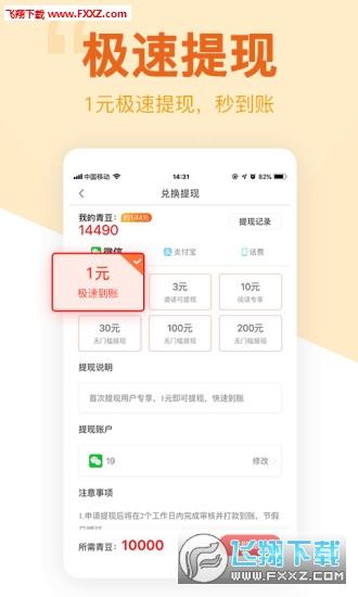 中青头条赚钱app正式版