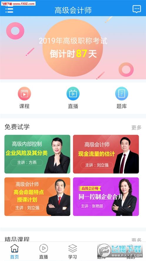财会学堂app官方版