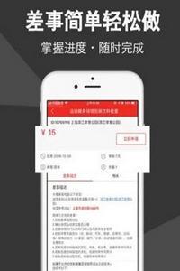 淘宝刷手任务赚钱app官方版