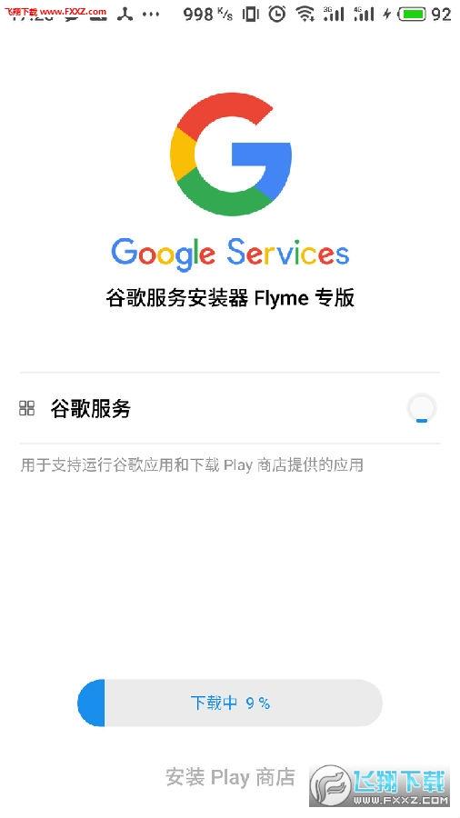 谷歌安�b器魅族�0�