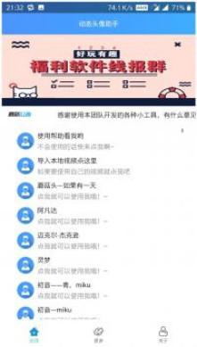 动态头像助手官方最新版app