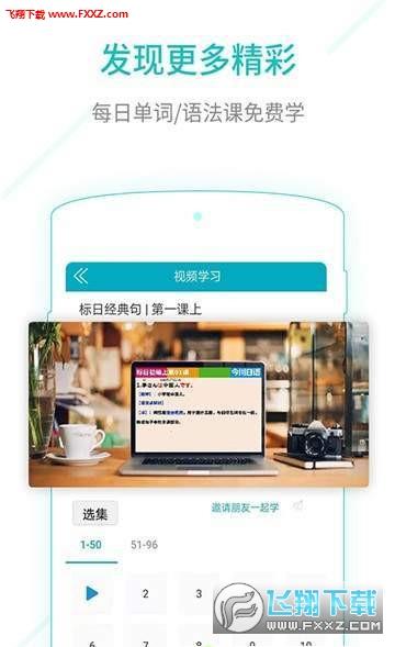 日语常用语app官方免费版