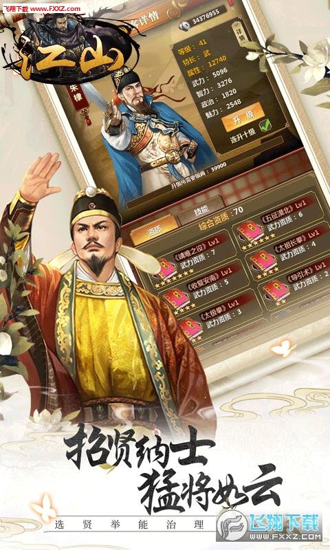 江山VIP10豪华礼包苹果版