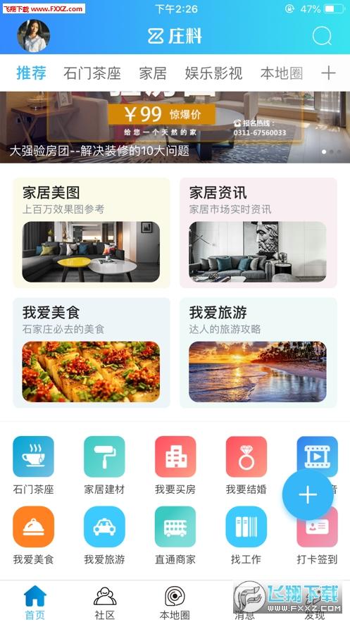 庄料app(石家庄生活平台)