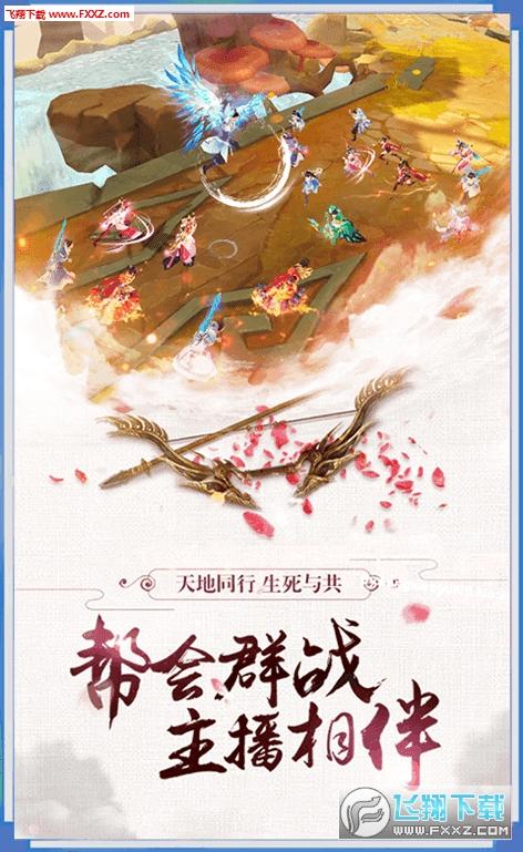 仙域武魂安卓版1.0.0截图3
