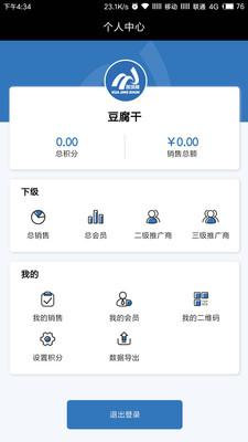跨境顺服务端app1.0.9截图3