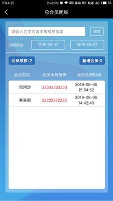 跨境顺服务端app1.0.9截图0