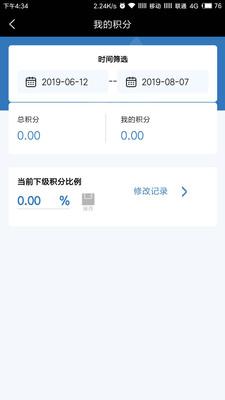 跨境顺服务端app1.0.9截图1