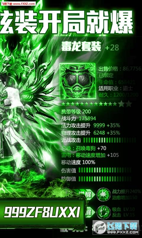 刀剑仙域神铸全免手游满v版v1.0截图2