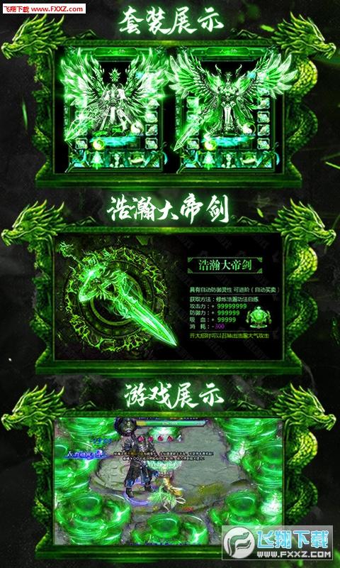 刀剑仙域神铸全免手游满v版v1.0截图1