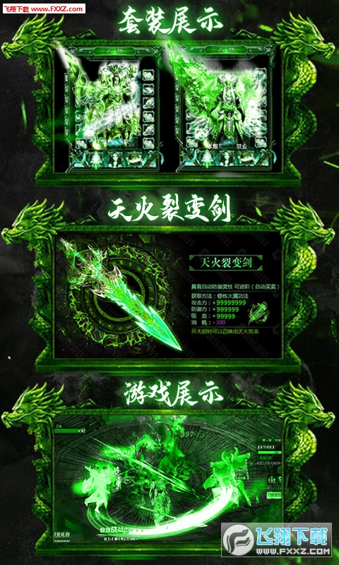 刀剑仙域神铸全免手游满v版v1.0截图0