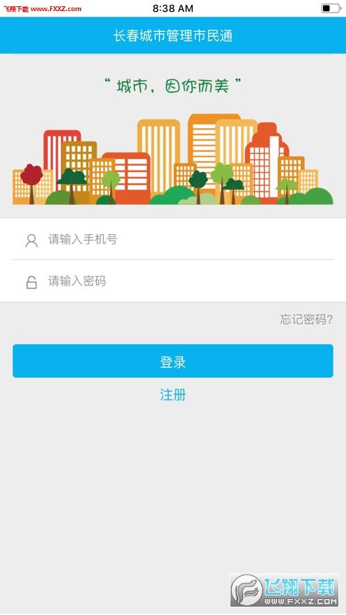 长春城管市民通ios版v1.0截图0