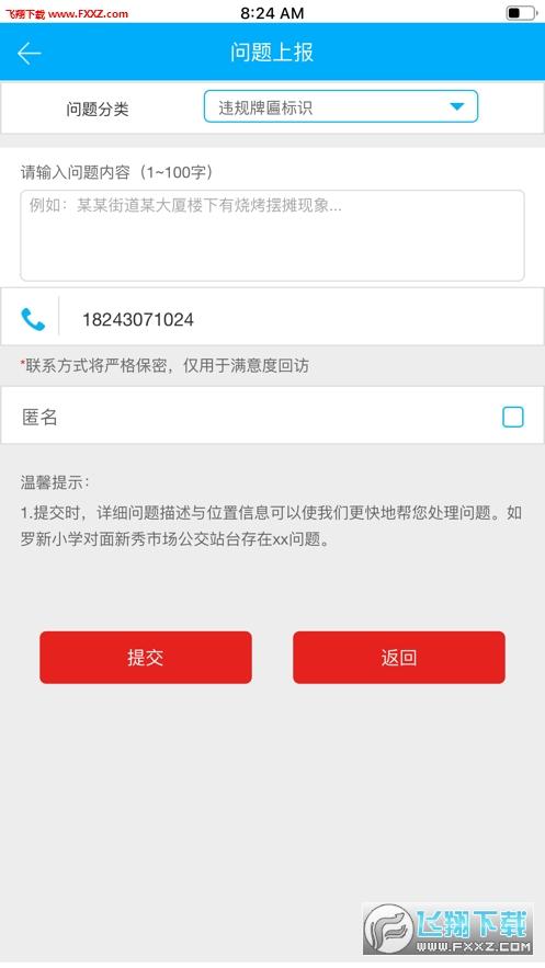 长春城管市民通ios版v1.0截图2