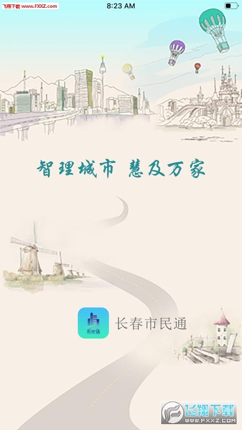 长春城管市民通ios版v1.0截图3
