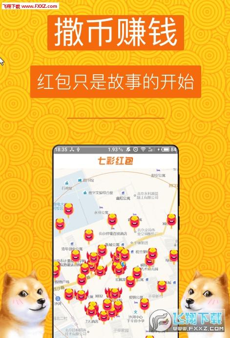 红包农场app手机版1.0截图0