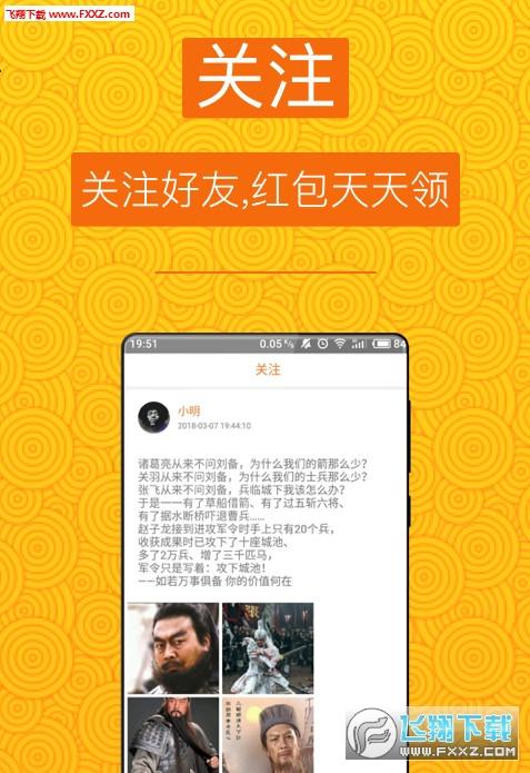 红包农场app手机版1.0截图1