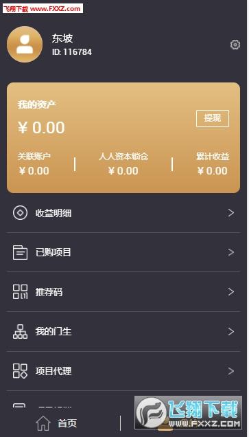 人人资本app官方版1.0截图0