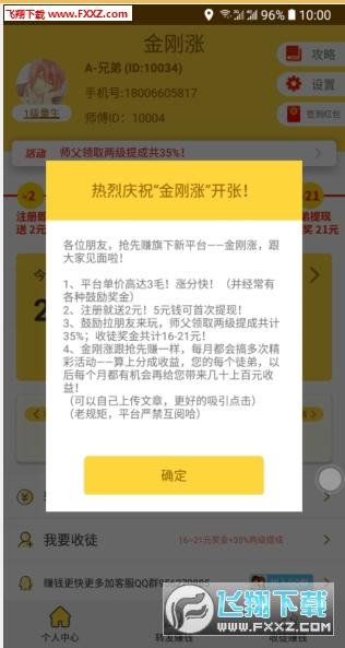金刚涨app官网版v1.6.3截图1