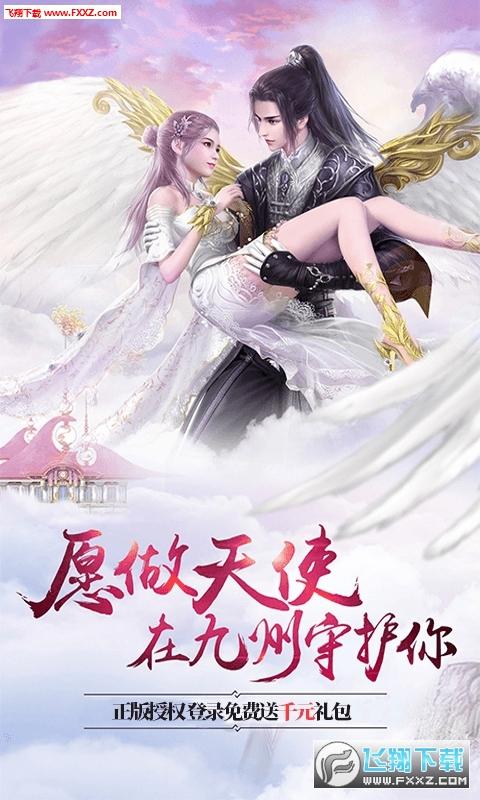 剑荡九州无限元宝手游v1.0截图0